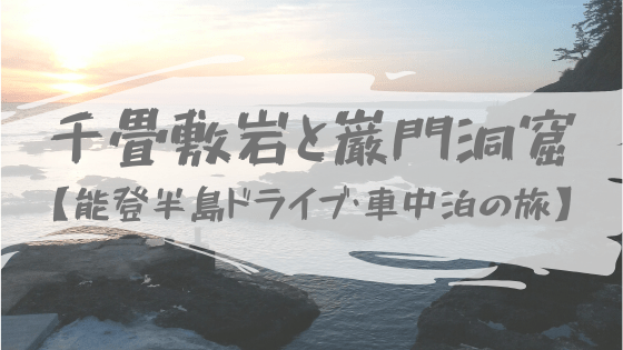 夕焼けが絶景!巌門の千畳敷岩【能登半島ドライブ・車中泊の旅】