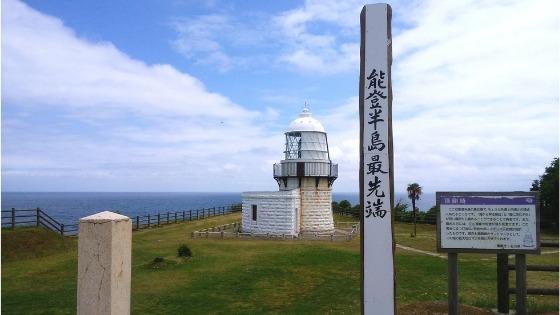【能登半島最先端のパワースポット】禄剛崎灯台は道の駅「狼煙」から徒歩10分:まとめ