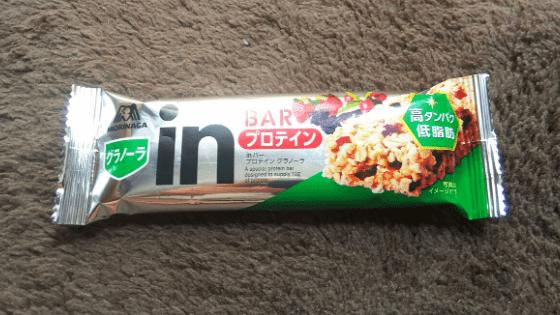 【レビュー】森永製菓のinバープロテイングラノーラは甘いのに低カロリーで低脂質:まとめ