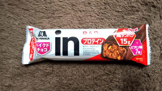 【inバー プロテイン ベイクドチョコ】高たんぱくで高カロリー: まとめ