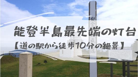 【能登半島最先端の禄剛崎灯台に行ってみた】道の駅「狼煙」から徒歩10分