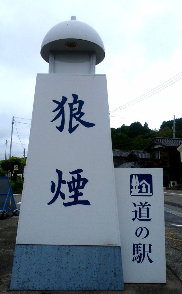 禄剛崎灯台の駐車場:道の駅「狼煙」