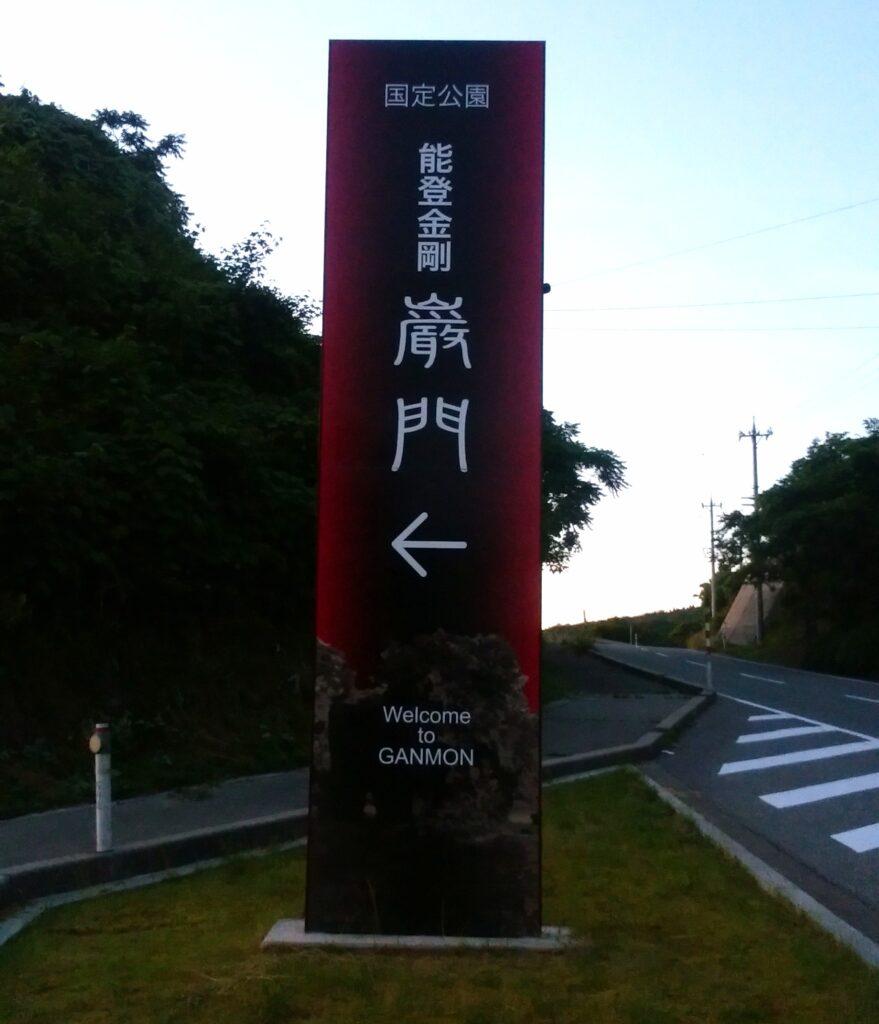 夕焼けが絶景!巌門の千畳敷岩