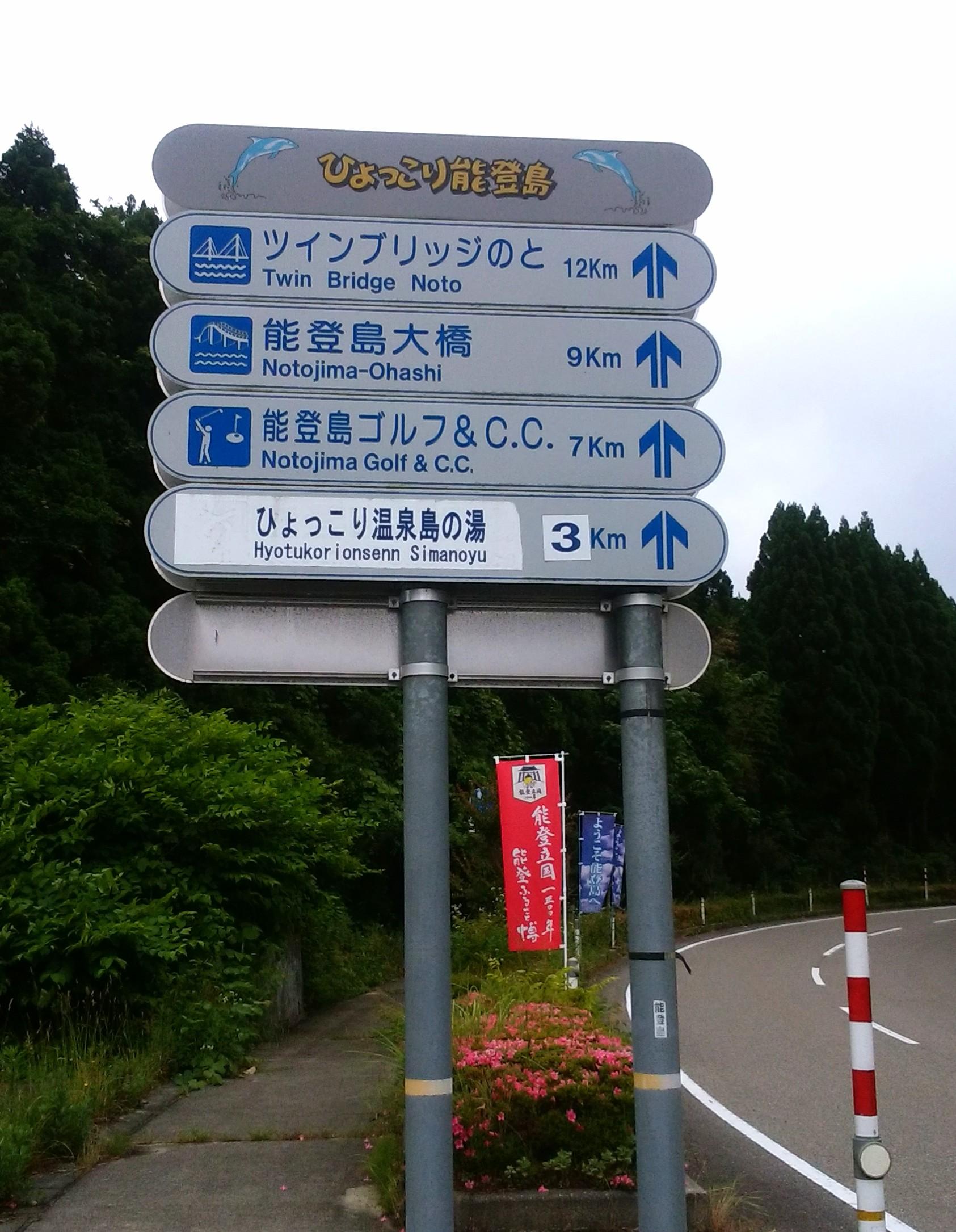 道の駅:のとじま