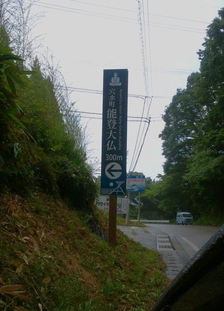 能登長寿大仏 【能登半島一周・車中泊ドライブ旅】2泊3日でまわった21のおすすめ観光スポット