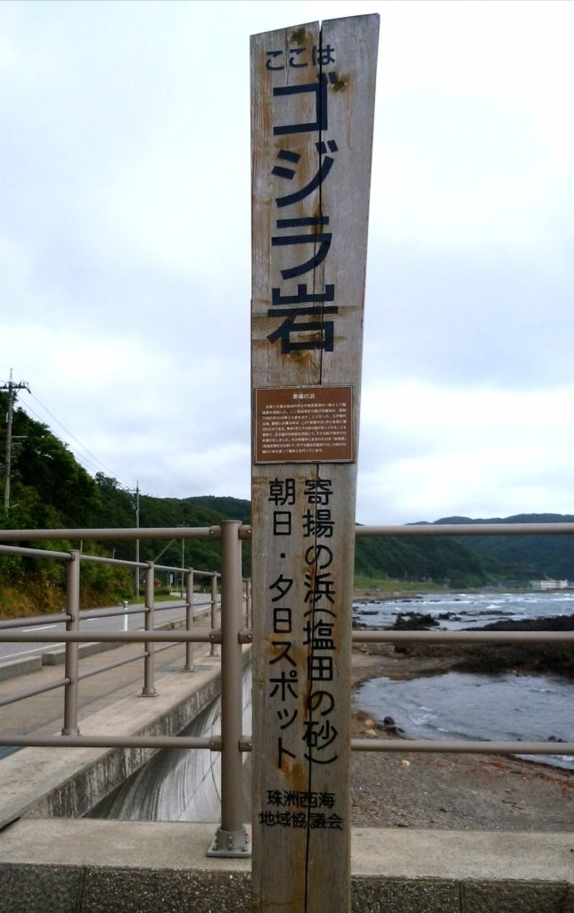 ゴジラ岩【能登半島一周・車中泊ドライブ旅】2泊3日でまわった21のおすすめ観光スポット
