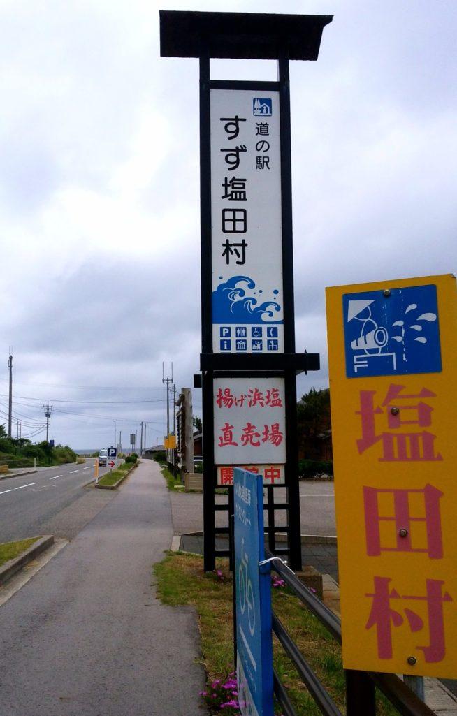 道の駅すず塩田村【能登半島一周・車中泊ドライブ旅】2泊3日でまわった21のおすすめ観光スポット