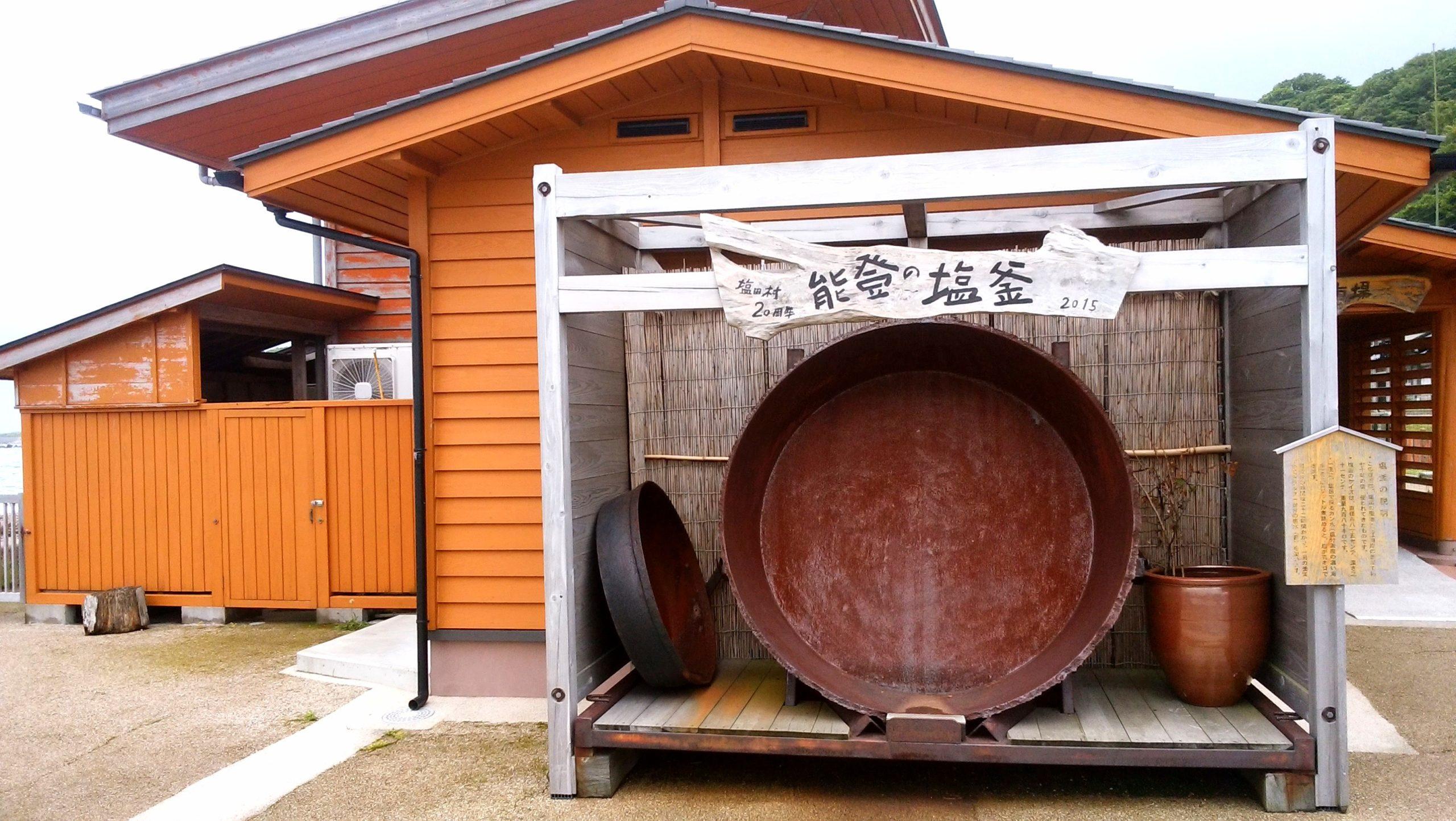 道の駅:すず塩田村