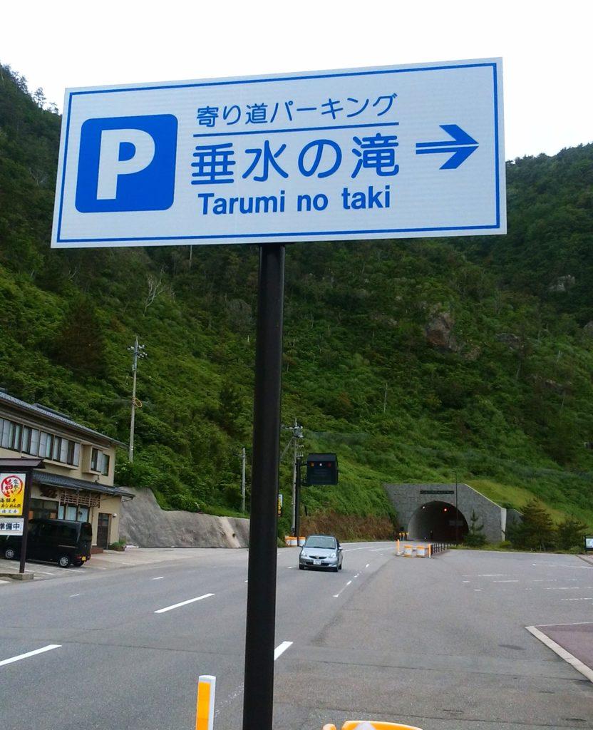 垂水の滝【能登半島一周・車中泊ドライブ旅】2泊3日でまわった21のおすすめ観光スポット