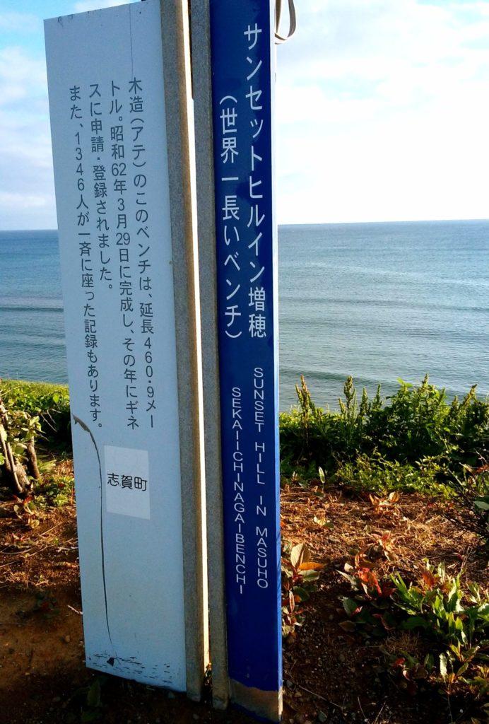 世界一長いベンチ【能登半島一周・車中泊ドライブ旅】2泊3日でまわった21のおすすめ観光スポット