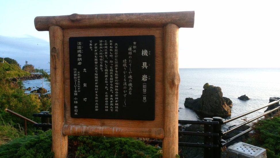 機具岩(はたご岩)【能登半島一周・車中泊ドライブ旅】2泊3日でまわった21のおすすめ観光スポット