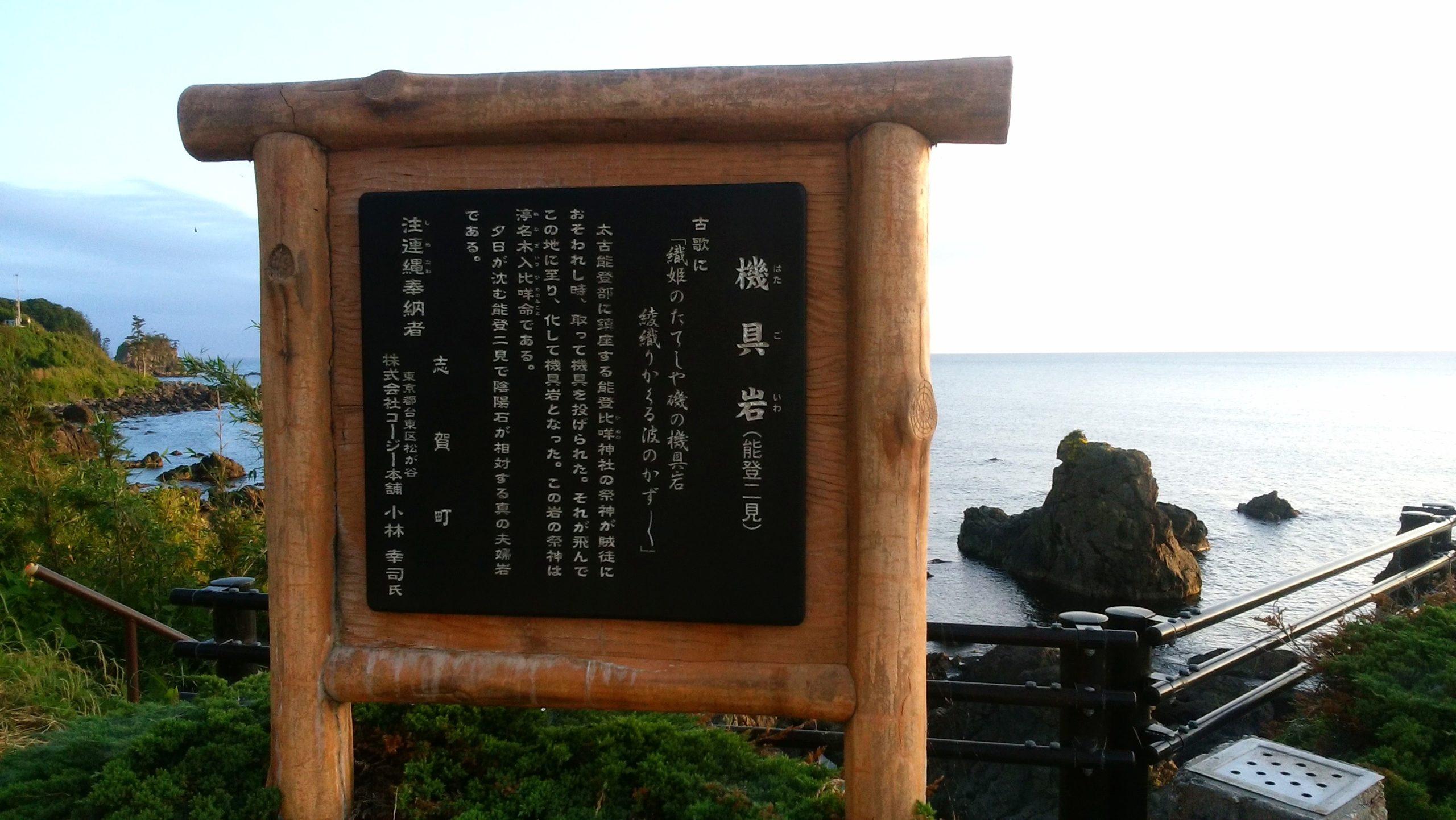機具岩(はたご岩)