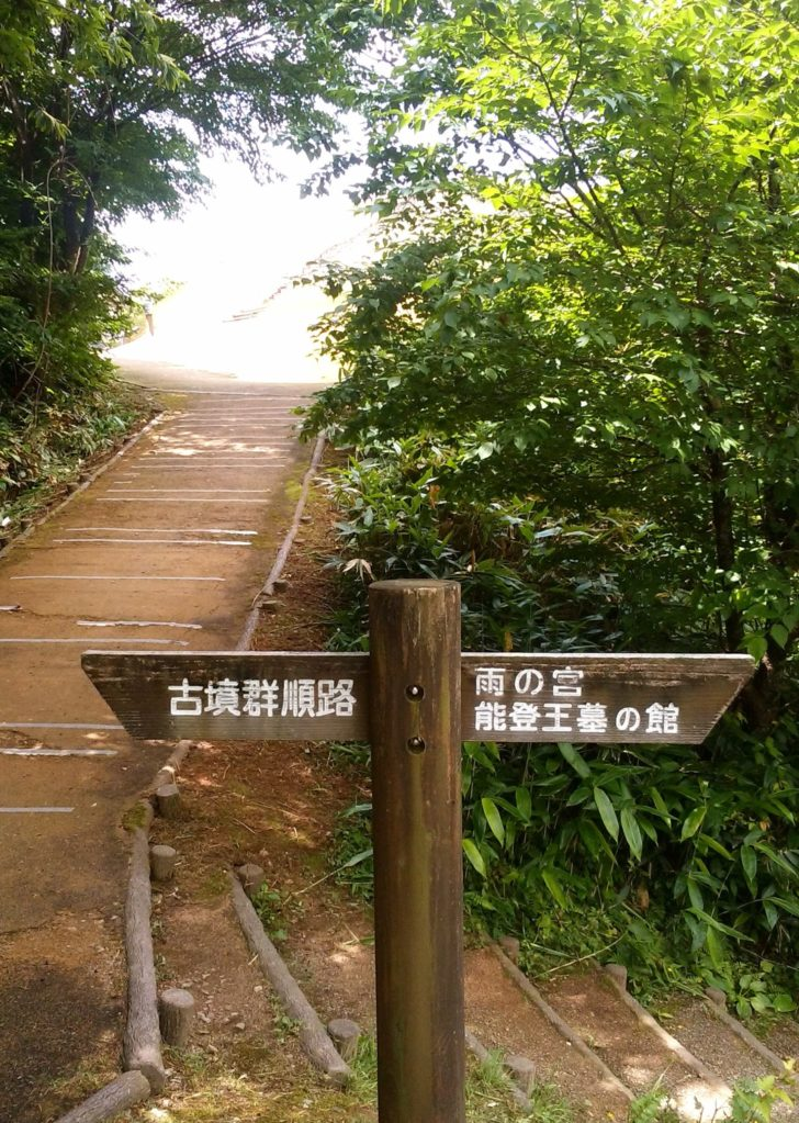雨の宮古墳群【能登半島一周・車中泊ドライブ旅】2泊3日でまわった21のおすすめ観光スポット