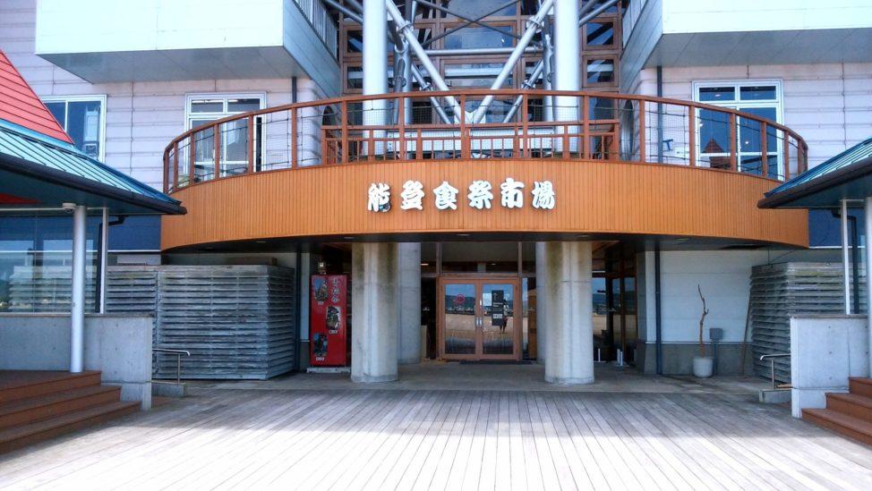 能登食祭市場【能登半島一周・車中泊ドライブ旅】2泊3日でまわった21のおすすめ観光スポット