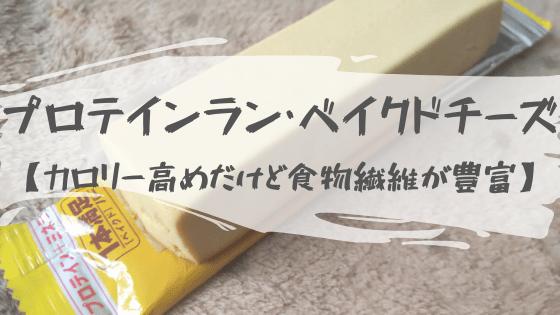 【プロテインラン・ベイクドチーズ】カロリー高めだけど食物繊維が豊富