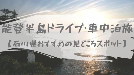 【能登半島ドライブ・車中泊の旅】石川県おすすめの見どころスポット