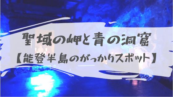【聖域の岬と青の洞窟は期待はずれ?】石川県能登半島にある日本三大パワースポット