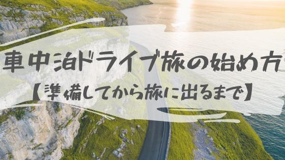 【車中泊ドライブ旅の始め方】準備してから旅に出るまでの手順
