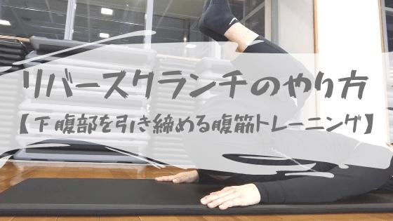 下腹部を引き締める腹筋トレーニング【リバースクランチのやり方】