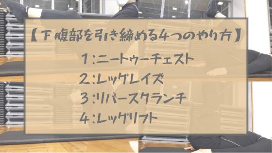【下腹部を引き締める筋トレ4選】簡単な種目から高強度までやり方を解説