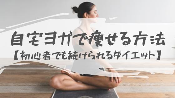 【自宅ヨガで痩せるダイエット方法】運動が苦手でも始められるおうちダイエット