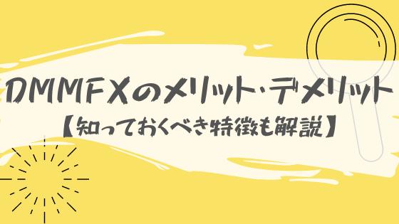 【DMMFXのメリット・デメリット】知っておくべき特徴も解説