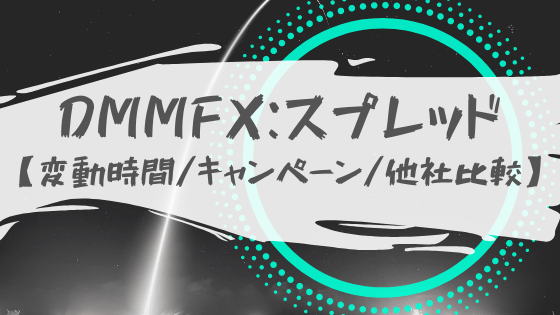 【DMMFXのスプレッドを徹底解説】変動しやすい時間やキャンペーンなど