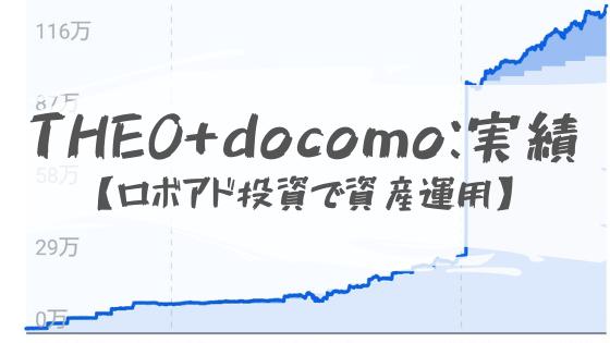 【THEO+docomoの運用実績を公開】30代のロボアド投資体験談