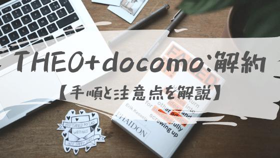 【THEO+docomoの解約方法は3パターン】流れと注意点を分かりやすく解説