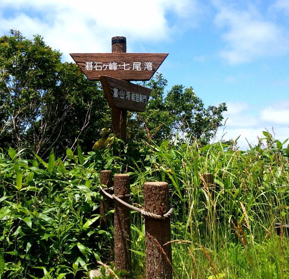 【碁石ヶ峰の山頂まで登山】石川県と富山県の県境から見る能登の絶景