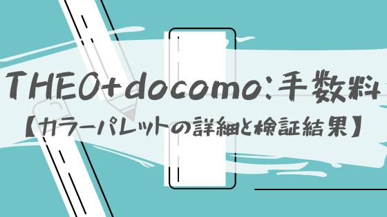 【THEO+docomoの手数料は高い?】カラーパレットの詳細と検証結果を解説