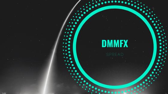 【DMMFXのスプレッドを徹底解説】変動しやすい時間から他社との比較まで
