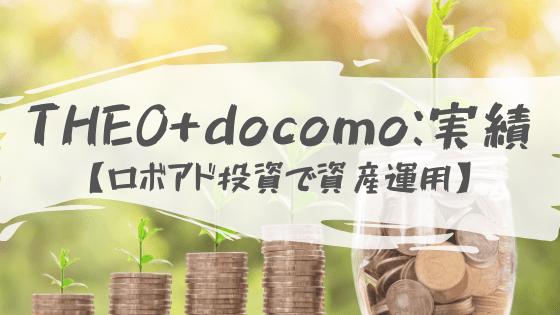 【THEO+docomoの運用実績を公開】ロボアド投資体験談