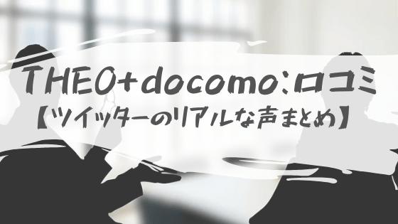 【THEO+docomoの口コミ・評判】ツイッターのリアルな声まとめ