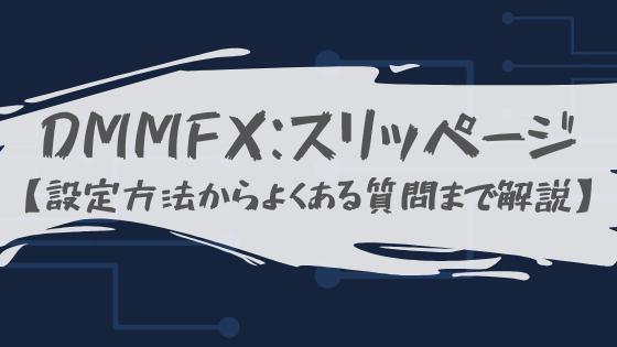 【DMMFXのスリッページとは】リスクを回避する許容範囲の設定方法