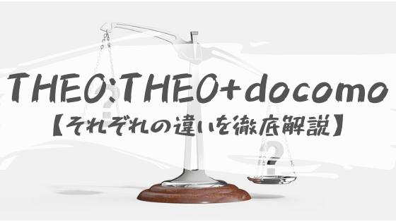 【THEOとTHEO+docomoの違い】自分に合うのはどっち?