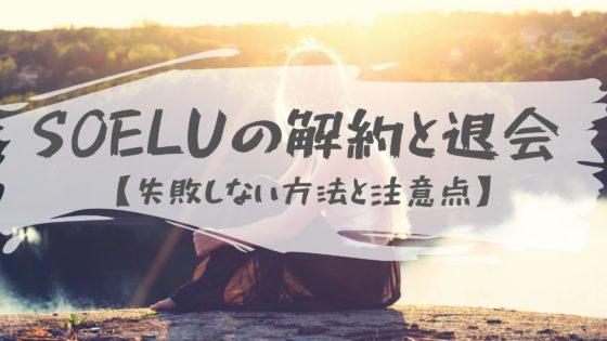 【1分でできる】オンラインヨガSOELU(ソエル)の解約と退会方法を解説