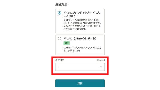 【Udemyの返金方法】スマホで簡単にコースを返金できたやり方