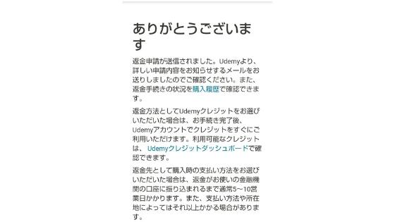 Udemyの返金申請の送信完了画面