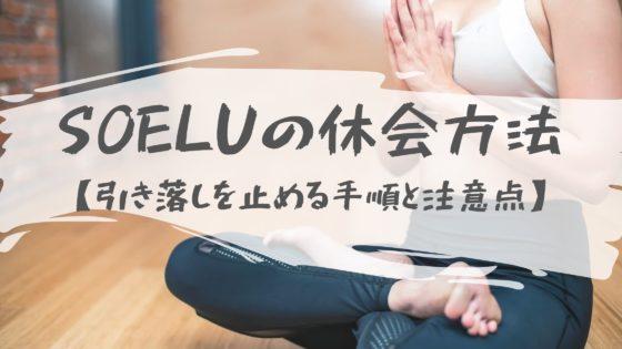 【口座引き落としを止める方法】SOELUの休会手順と注意点を詳しく解説