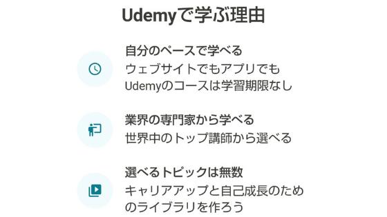 Udemy公式サイト:学習期限なし