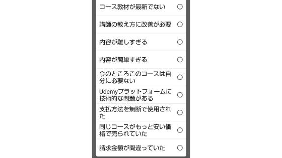 Udemyの返金理由の選択画面