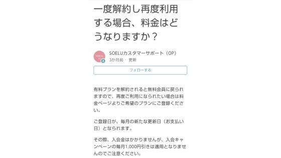 SOELUの解約と退会での注意点②:解約後の再度利用は割引されない