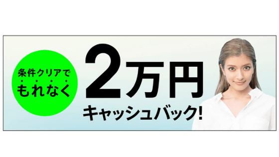 DMMFXの2万円キャンペーンとは