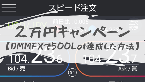 【DMMFXの2万円キャンペーン】500Lot達成した方法と注意点を解説