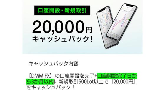 2万円キャッシュバックキャンペーンの条件