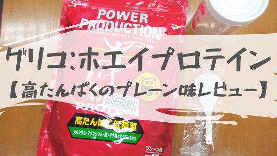 【グリコのホエイプロテイン パワープロダクション】プレーンの味や成分をレビュー
