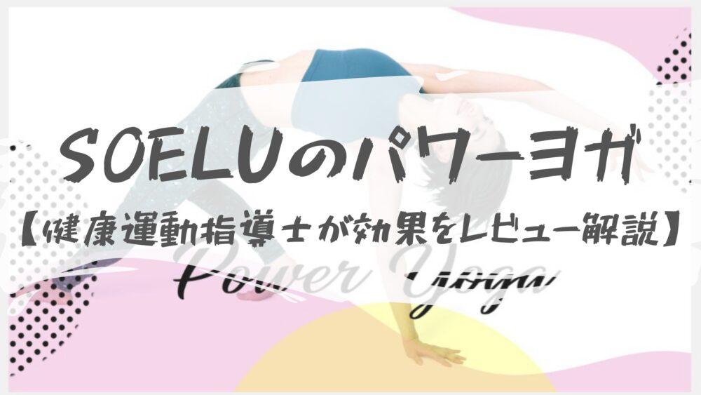 【オンラインヨガSOELU(ソエル)のパワーヨガ】健康運動指導士が徹底解説