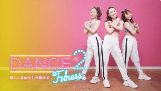 リーンボディのおすすめプログラム⑦:ダンスフィットネス2