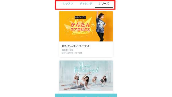 ダンスプログラムの選択画面